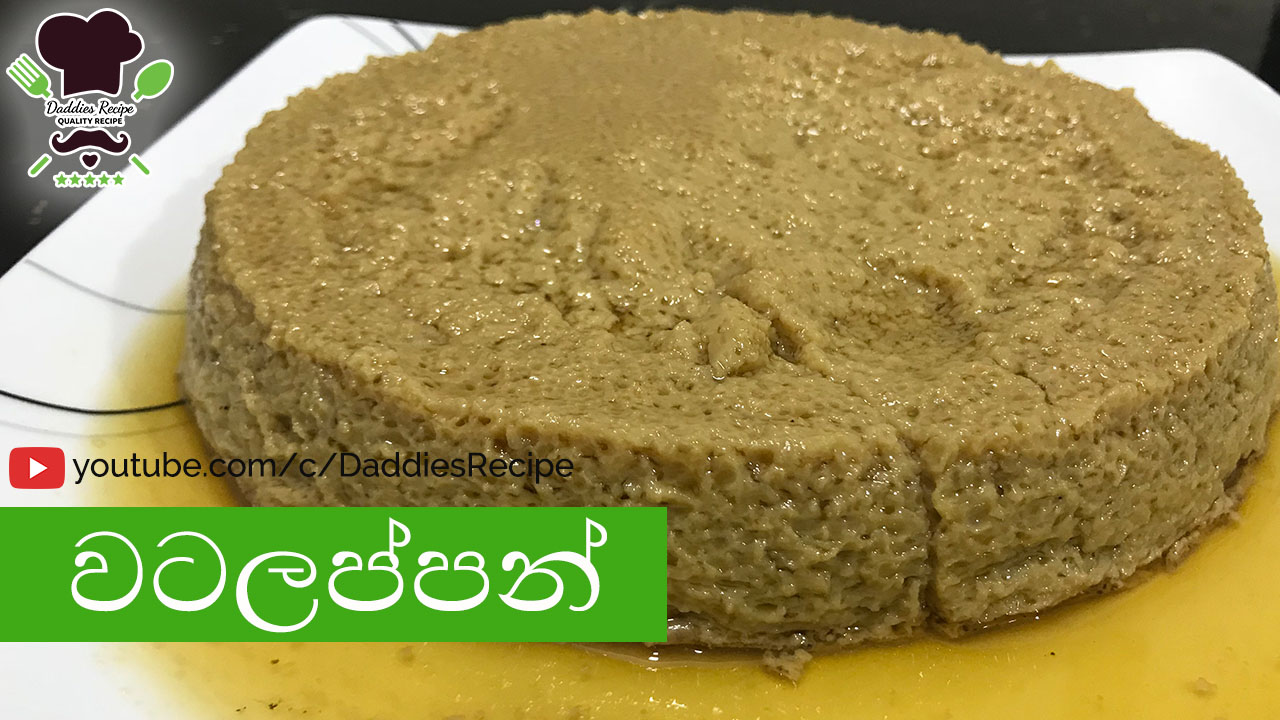 Watalappan Recipe