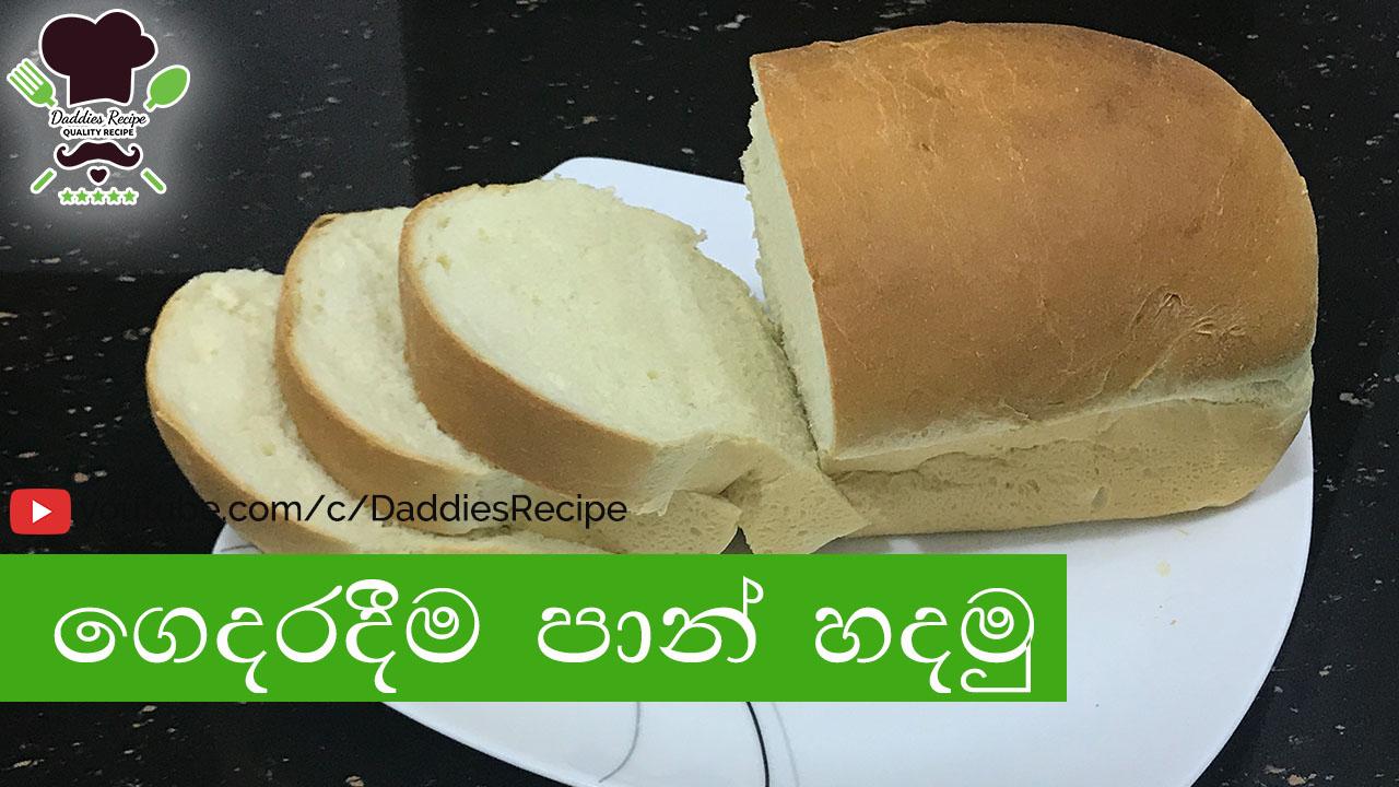 Home Made Bread Recipe