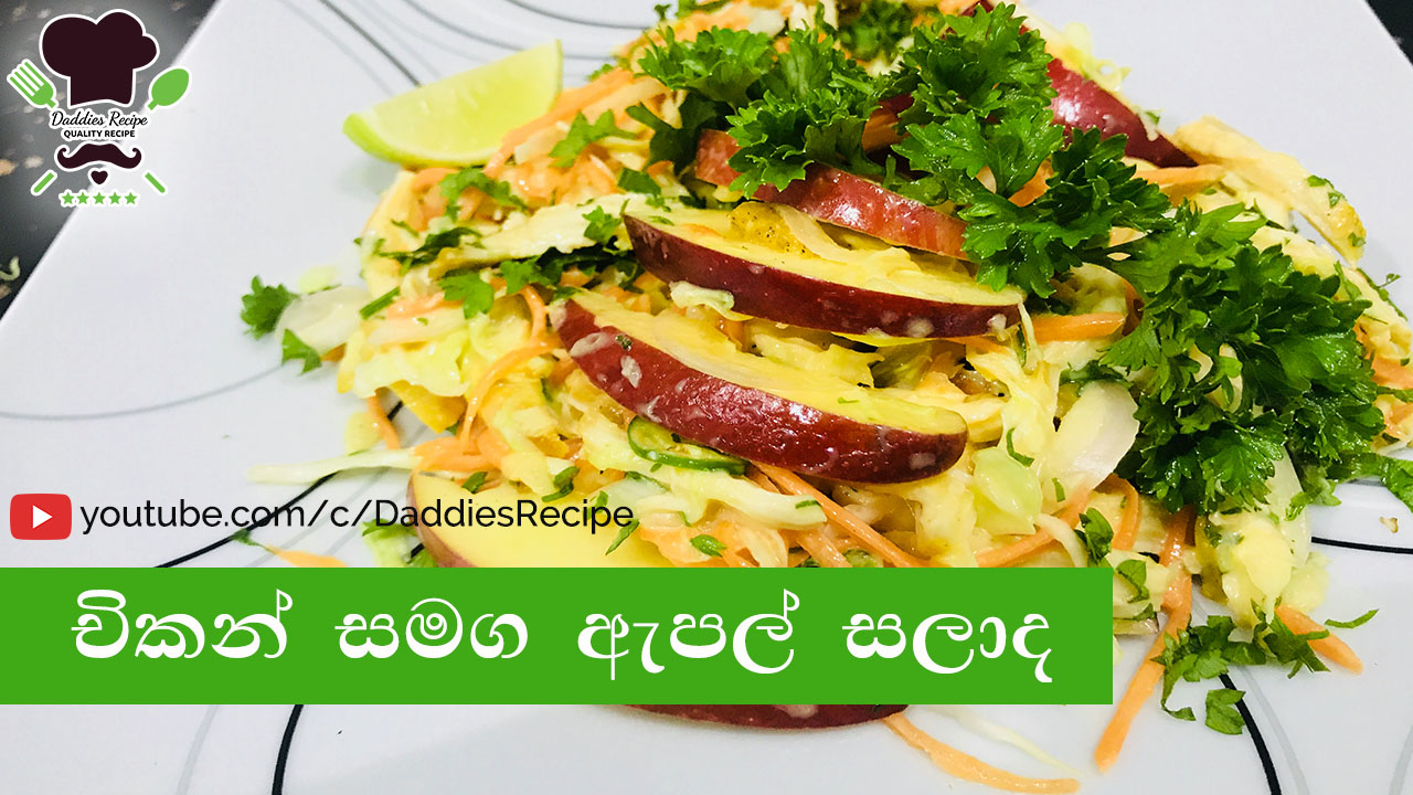 Chicken with red apple salad