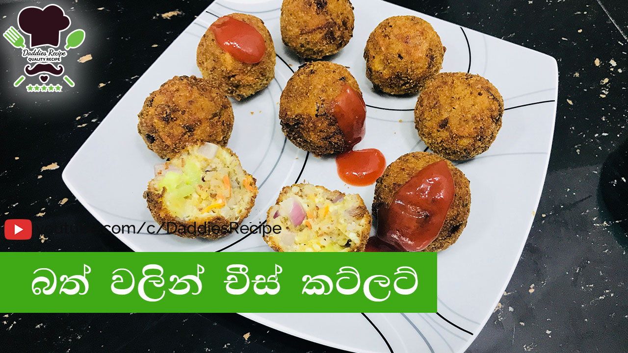 Rice Cheese Cutlets