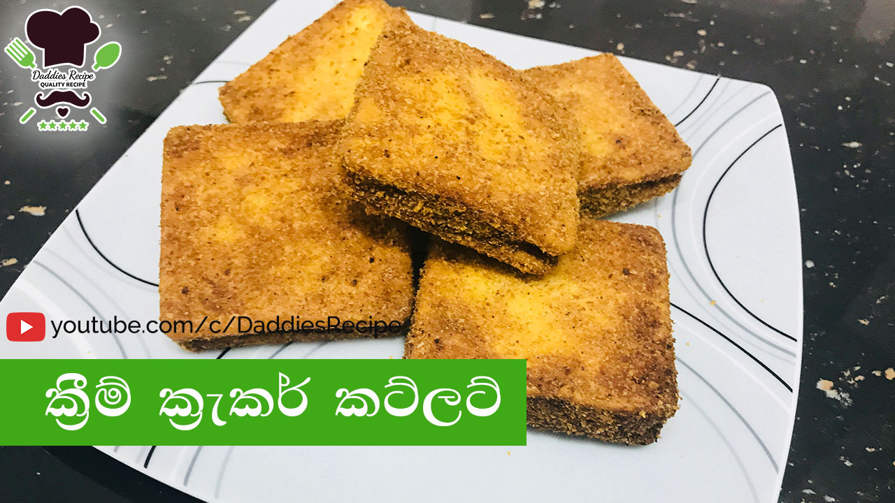Cream Cracker Cutlet Recipe