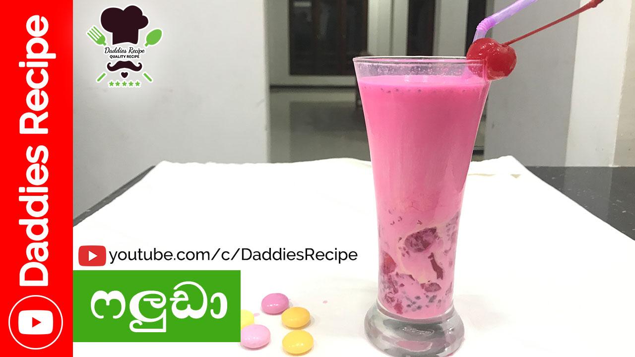 Falooda Recipe