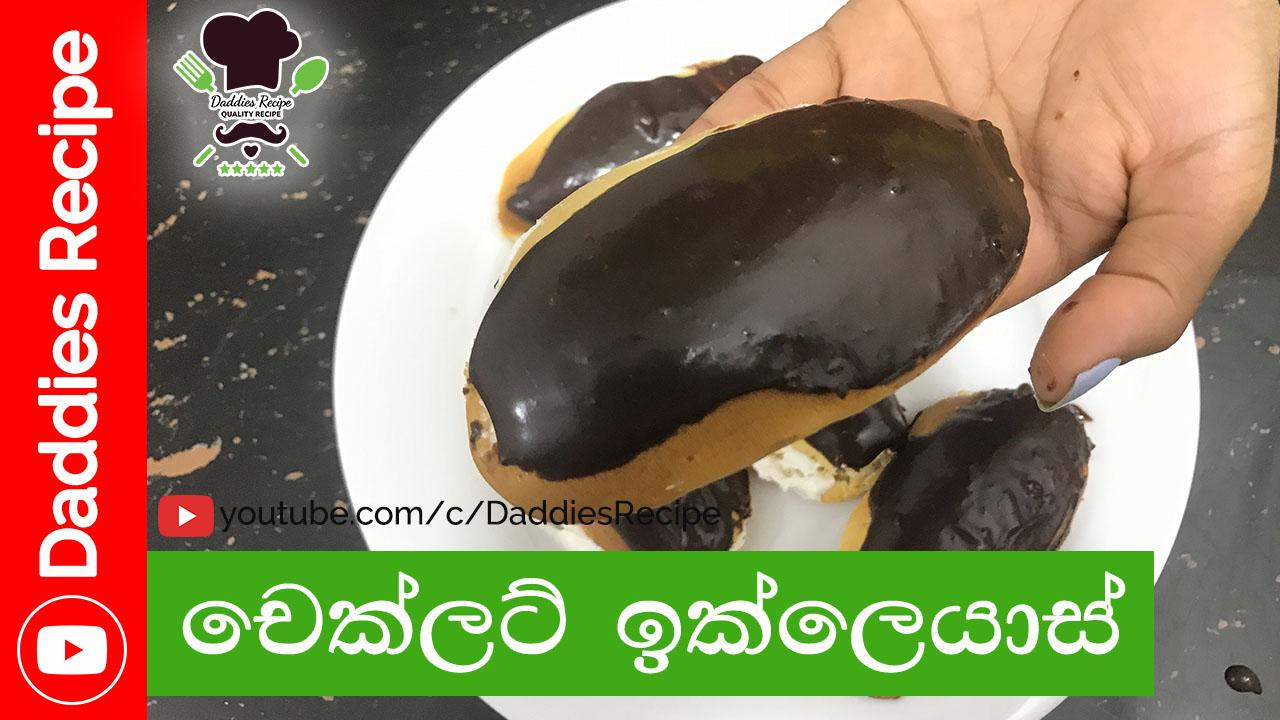 Chocolate Eclairs Recipe
