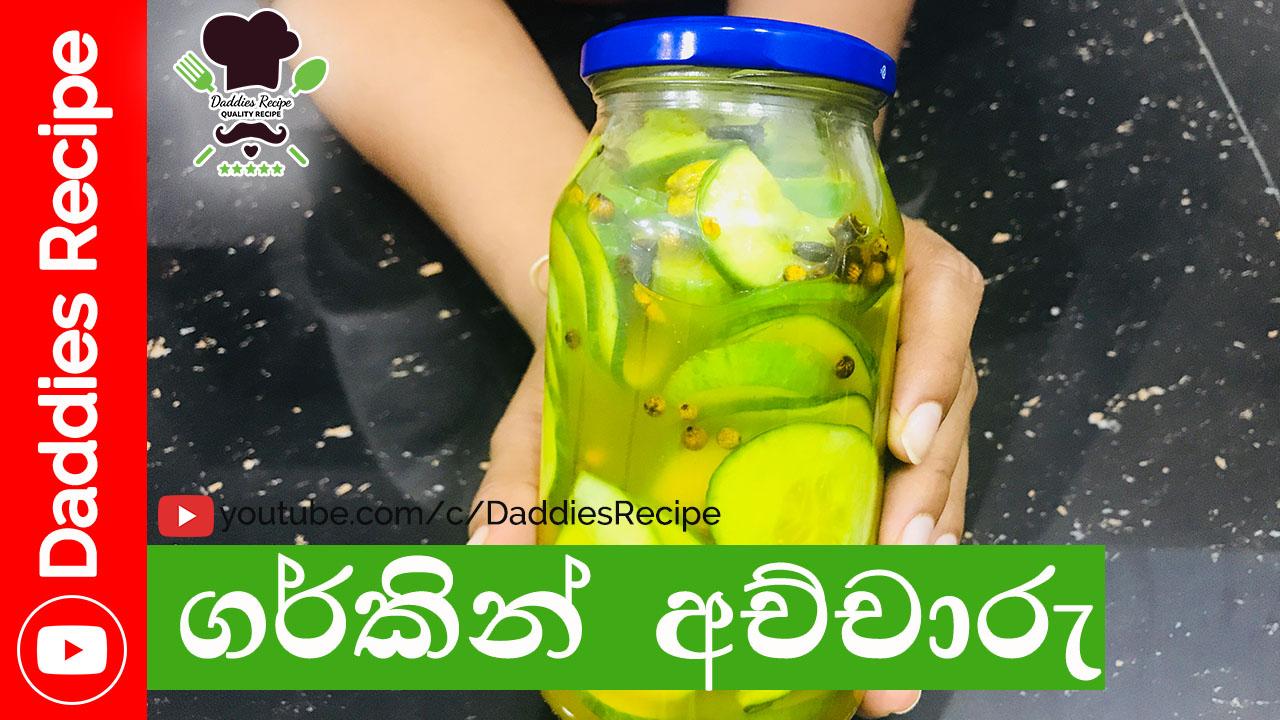 Gherkin Pickle Recipe