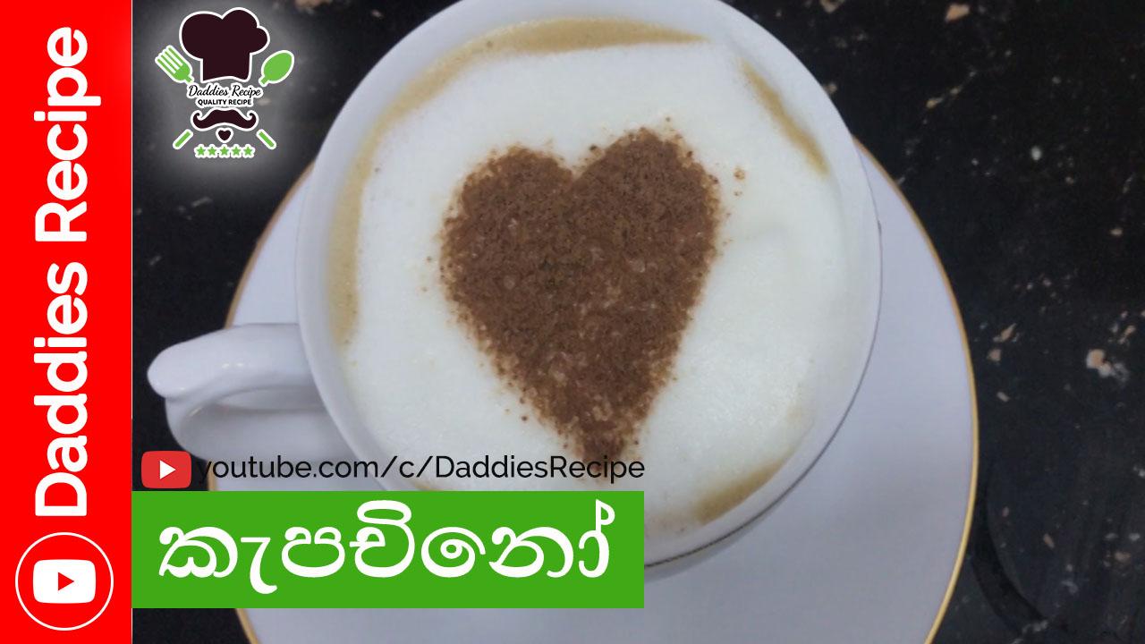 Cappuccino/ Beaten Coffee