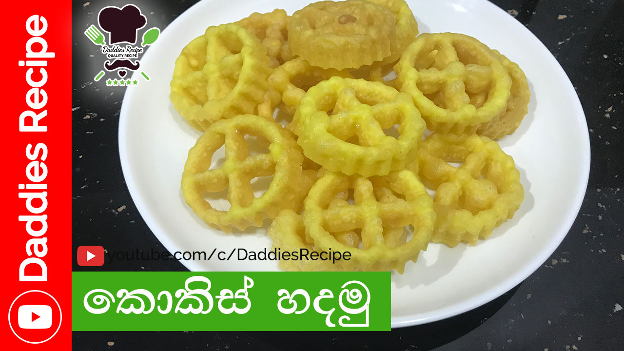 How To Make Kokis (sri lankan Traditional sweets)