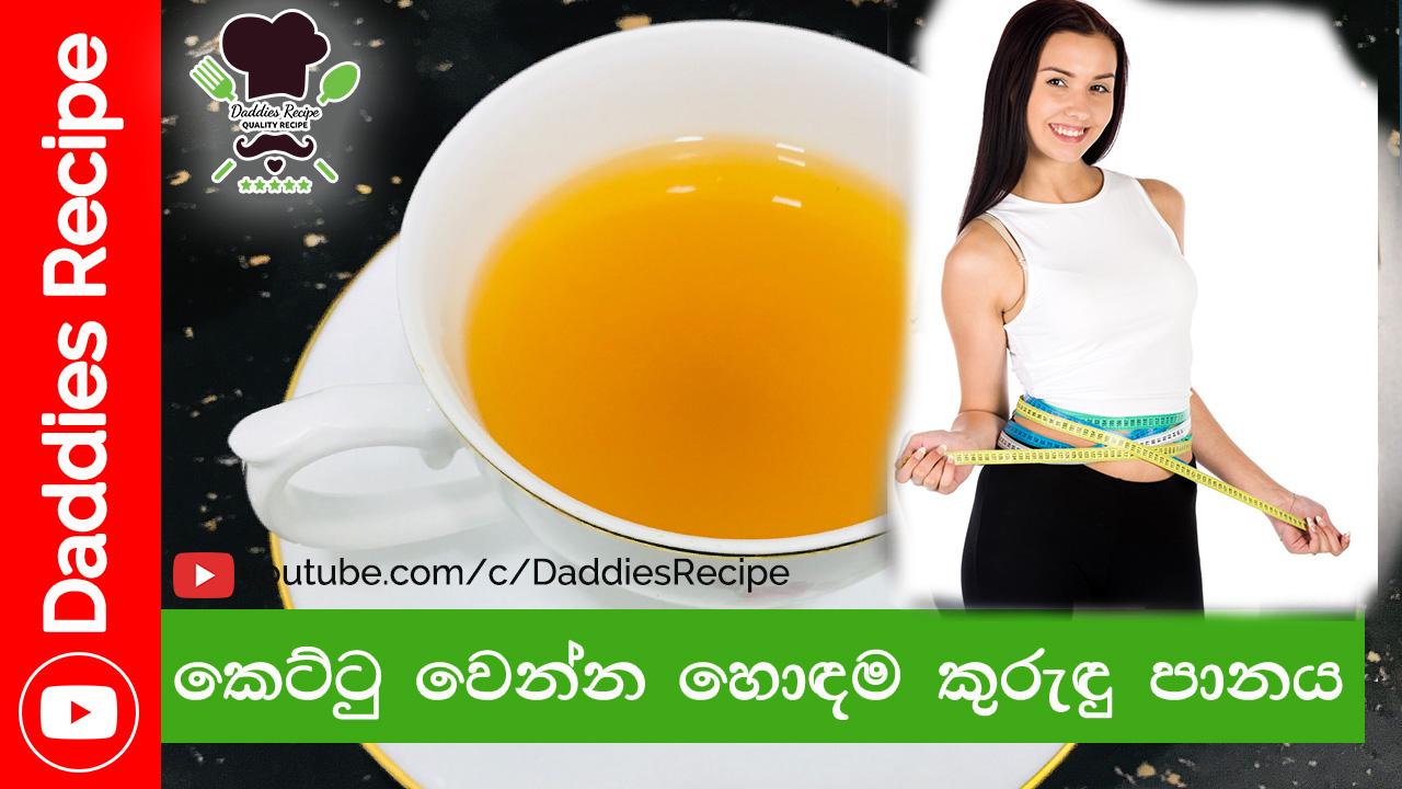 Cinnamon Tea for weight loss