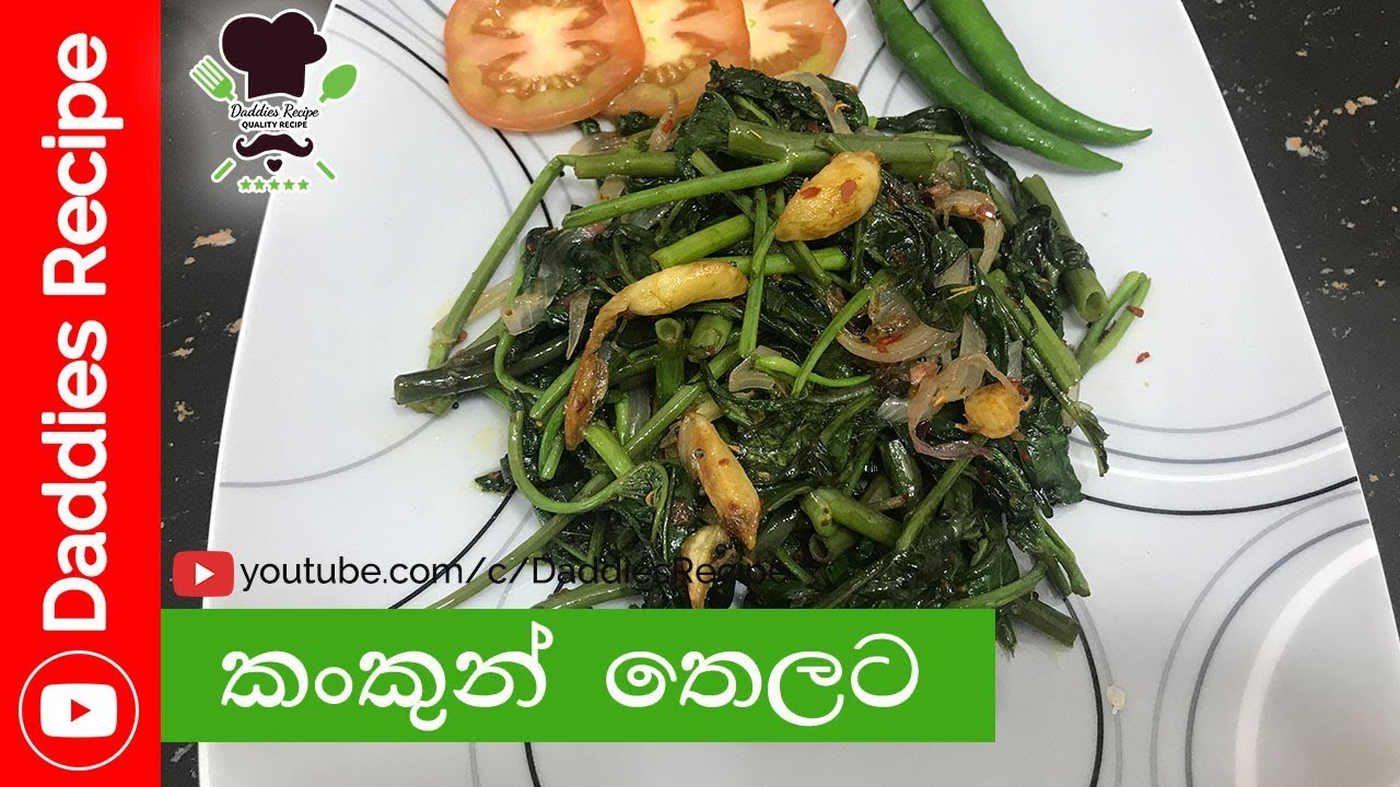 Stir-Fried kangkung (Water spinach) Sinhala Recipe