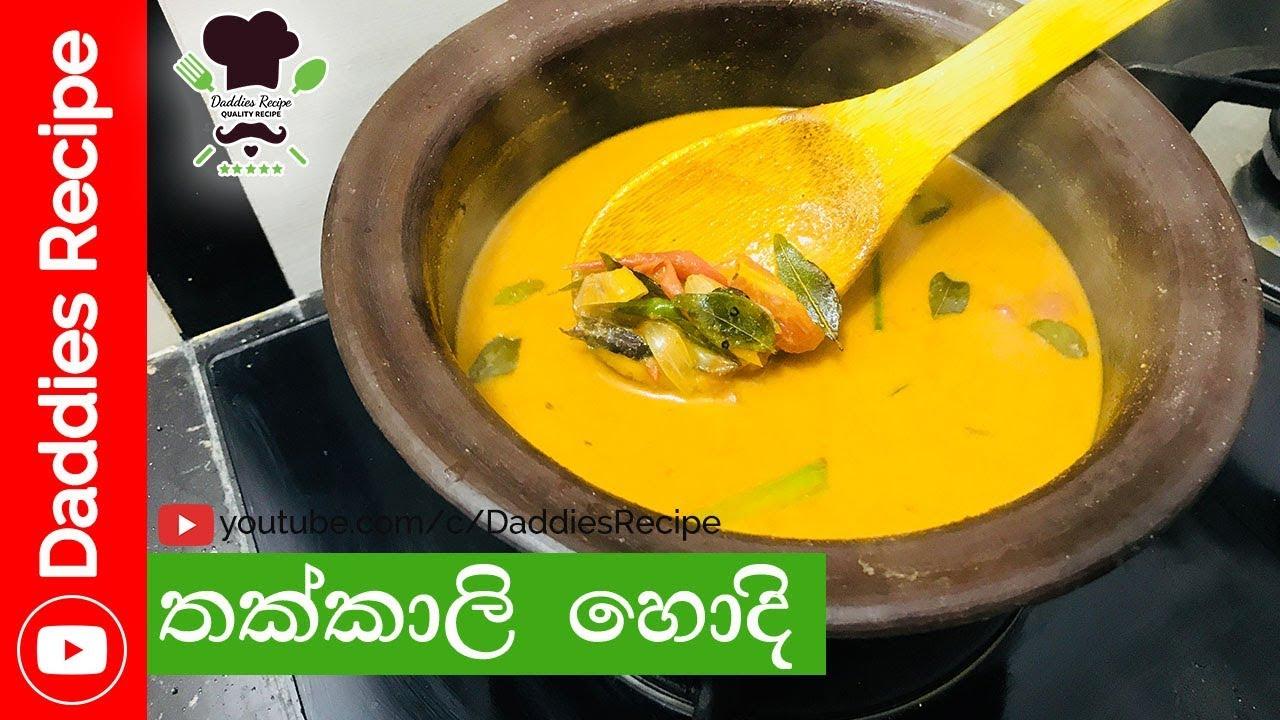 Tomato Curry (Tomato hodi Thakkali Hodi)