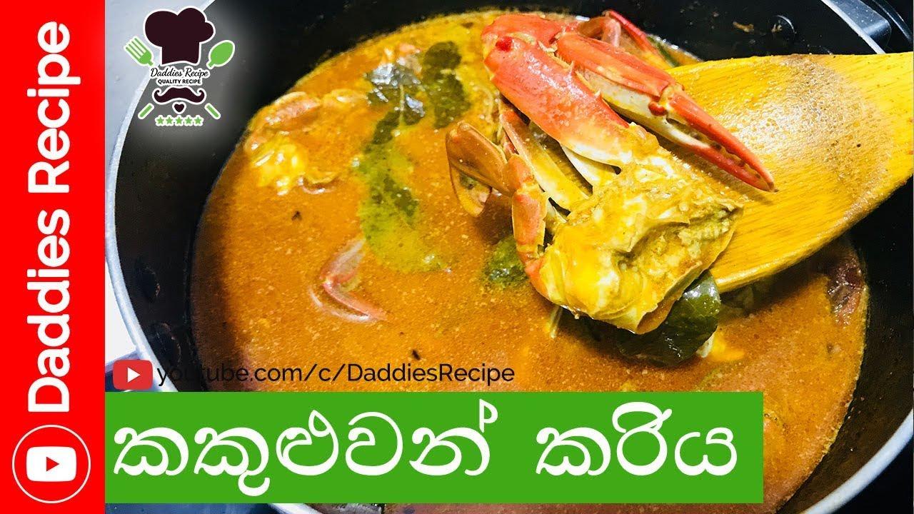 Sri Lankan Style Crab Curry