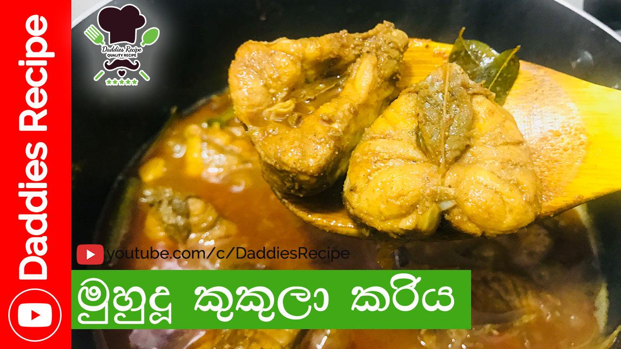 Sea Chicken Recipe (Muhudu Kukula)