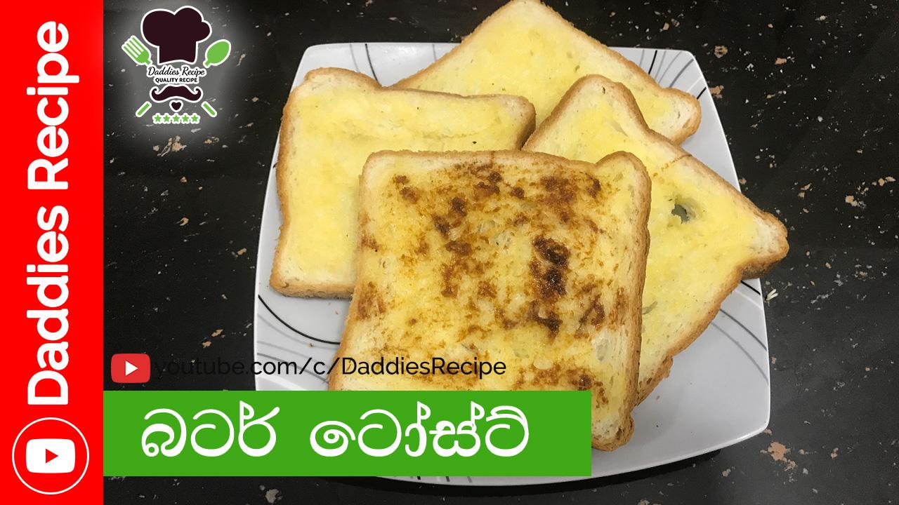 Butter Toast Recipe