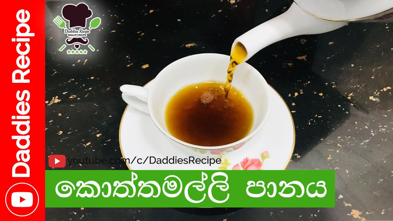 coriander drink (koththamalli)