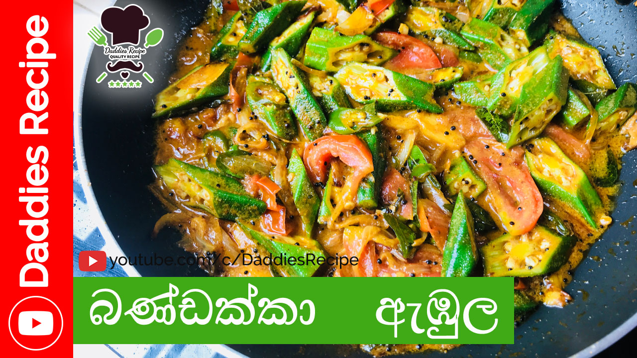 Ladies Fingers Curry (Okra curry)