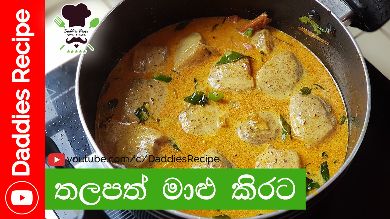 Fish Kiri Hodi (Sailfish curry)