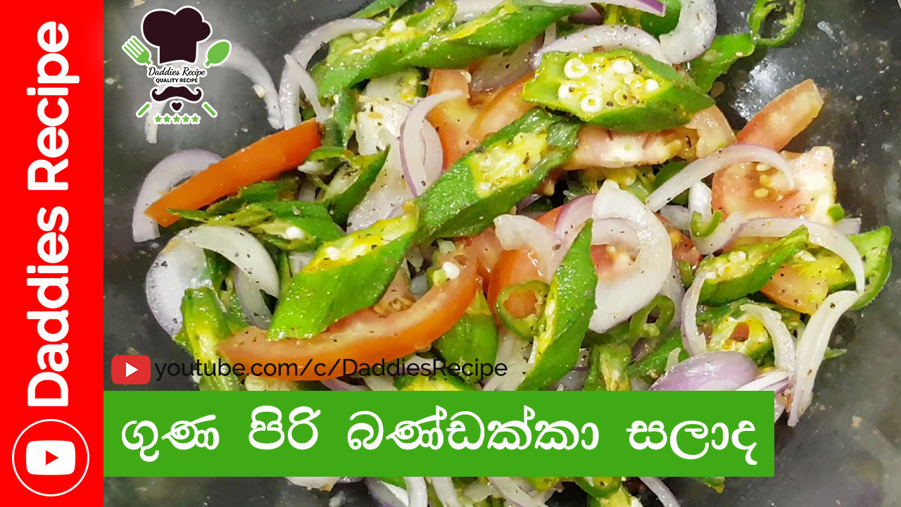 Okra Salad (ladies finger salad)