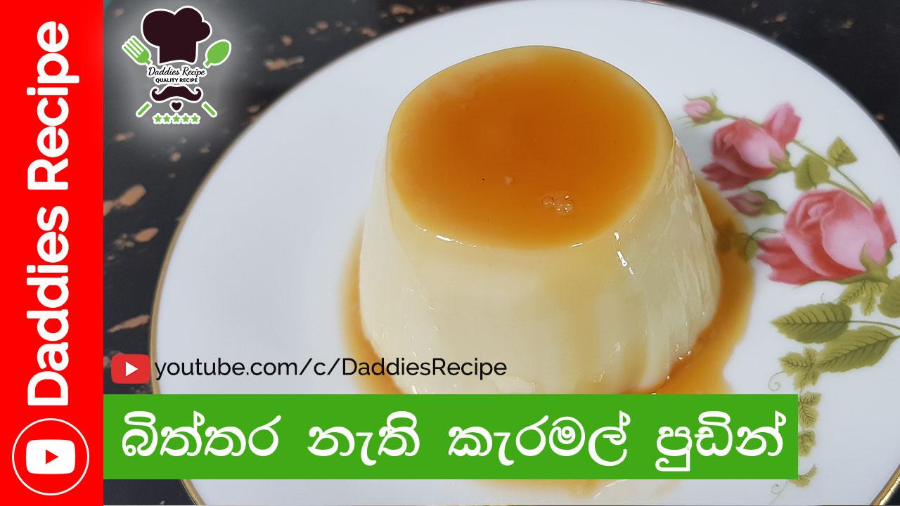 Egg Less Caramel Pudding Recipe