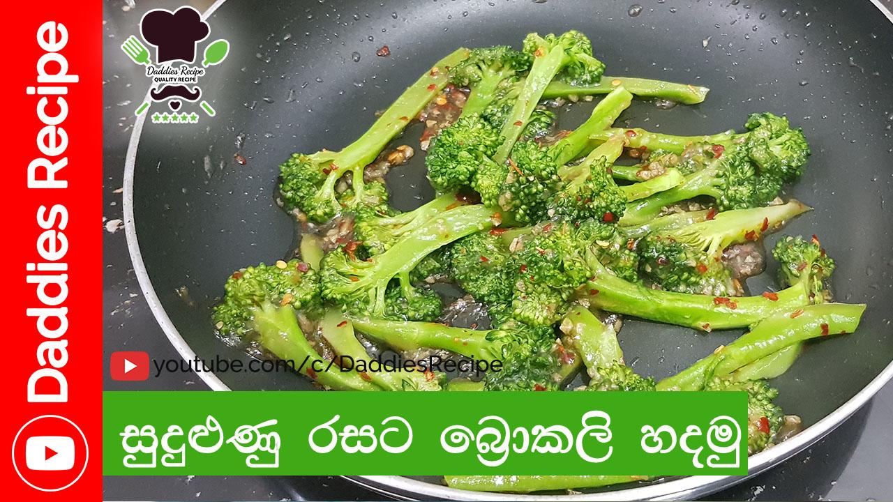Stir Fried Broccoli Recipe