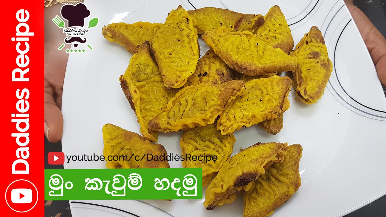 Mung Kavum (Mung Kewum) Recipe