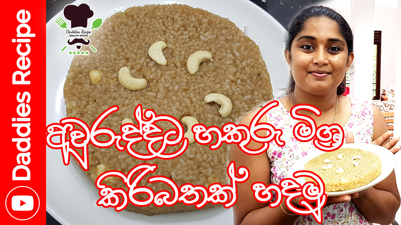 Jaggery milk rice Recipe