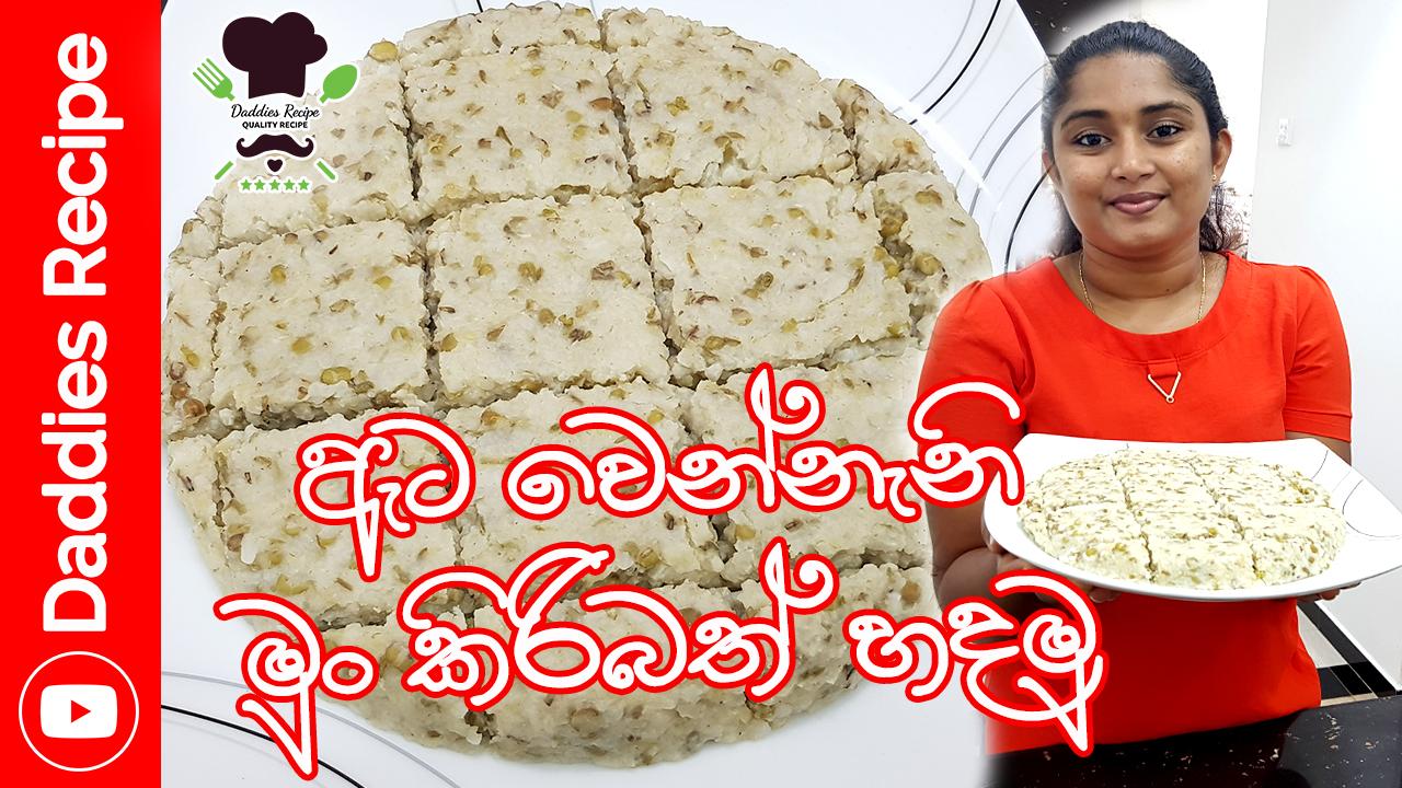 Mung Kiribath (Mung Milk Rice)Recipe
