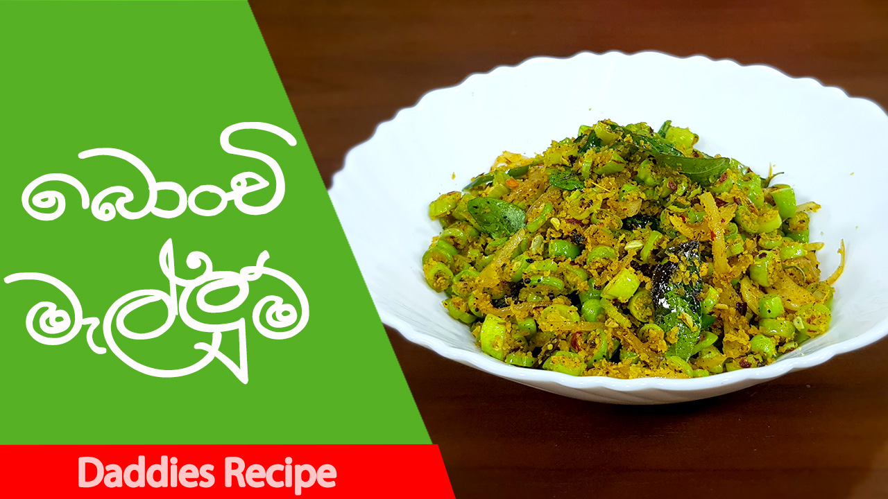 Beans with Coconut (Bonchi Mallum) Recipe In Sinhala