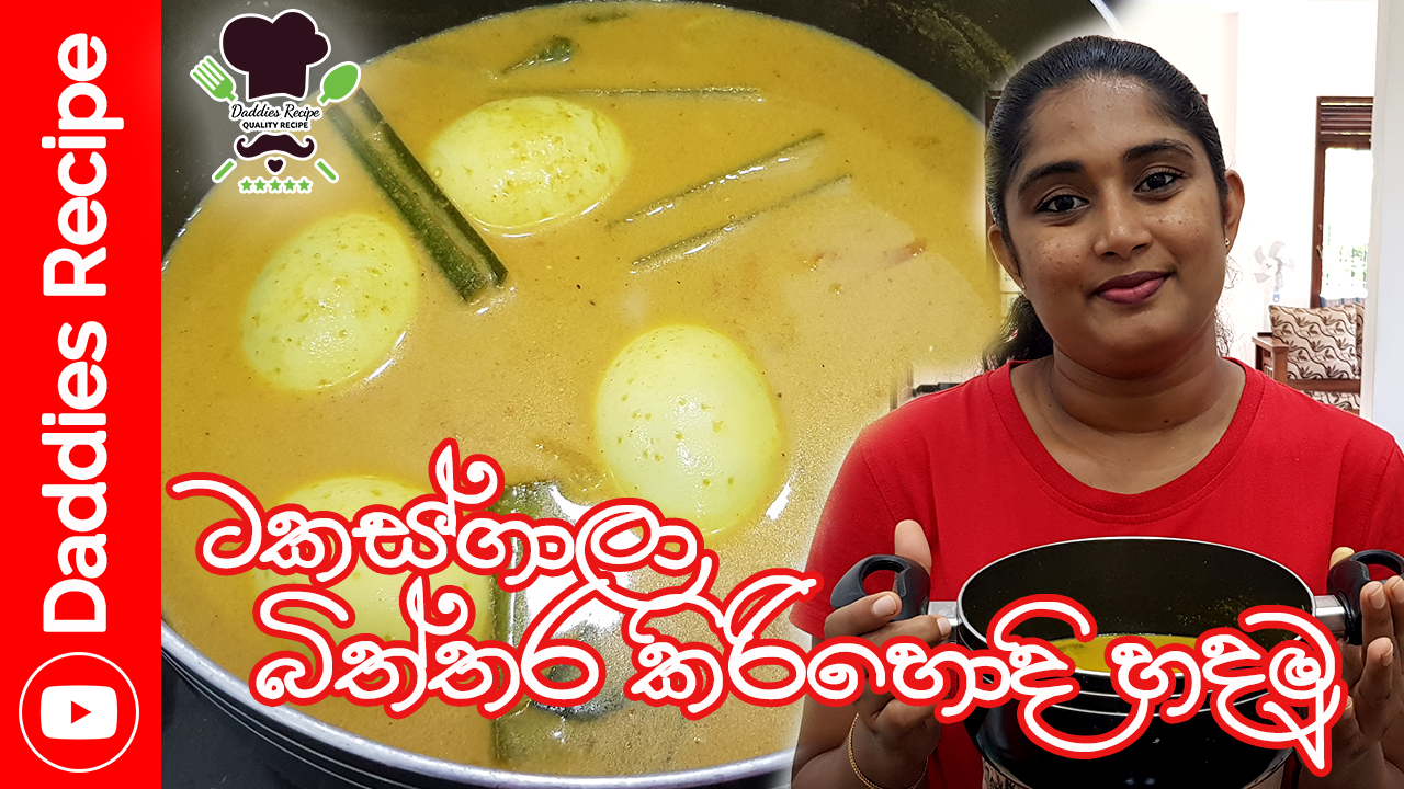 Quick and Easy Egg Curry Recipe
