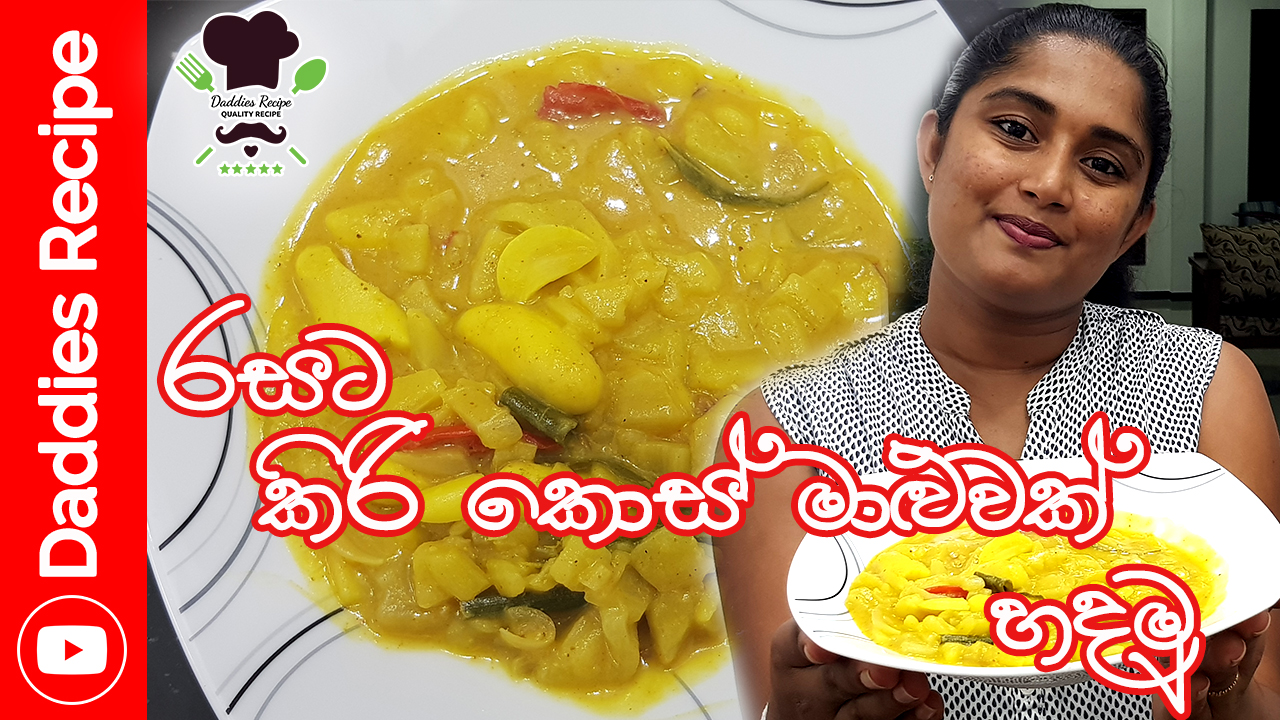 Jackfruit Curry Recipe (Kirikos Curry)