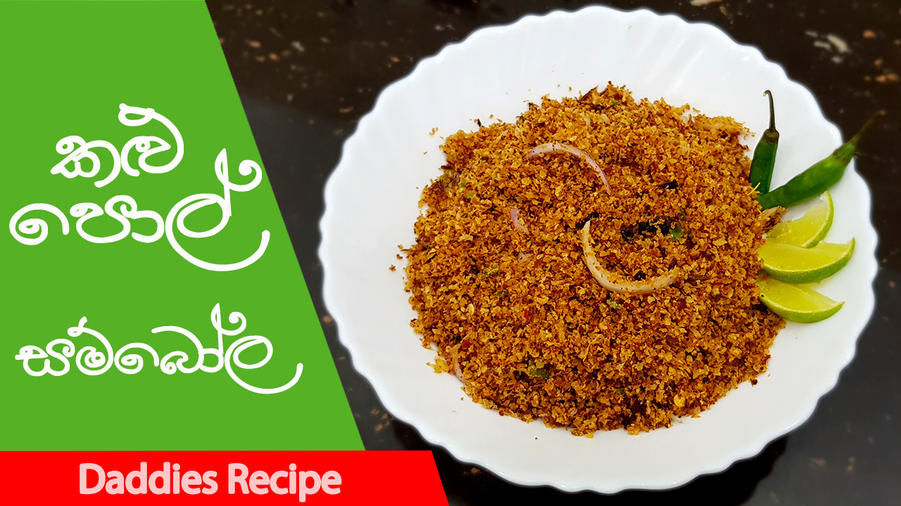 Kalu Pol Sambola Recipe in Sinhala
