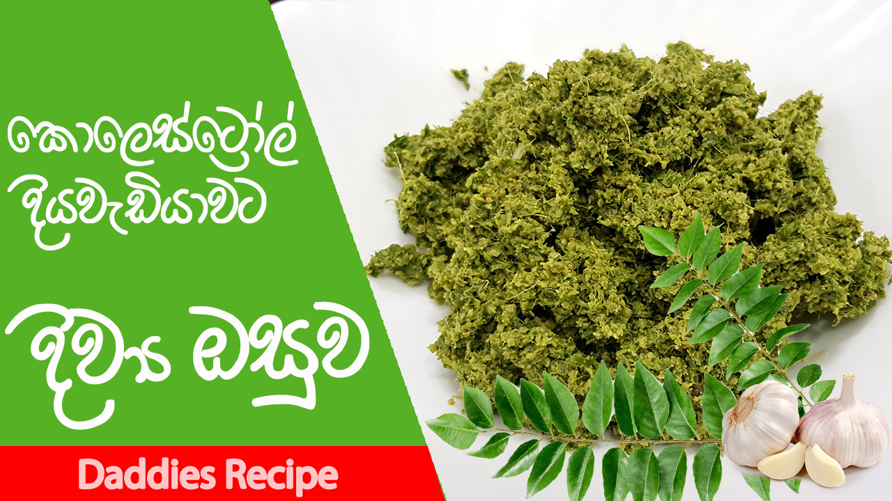 Curry leaves sambol recipe