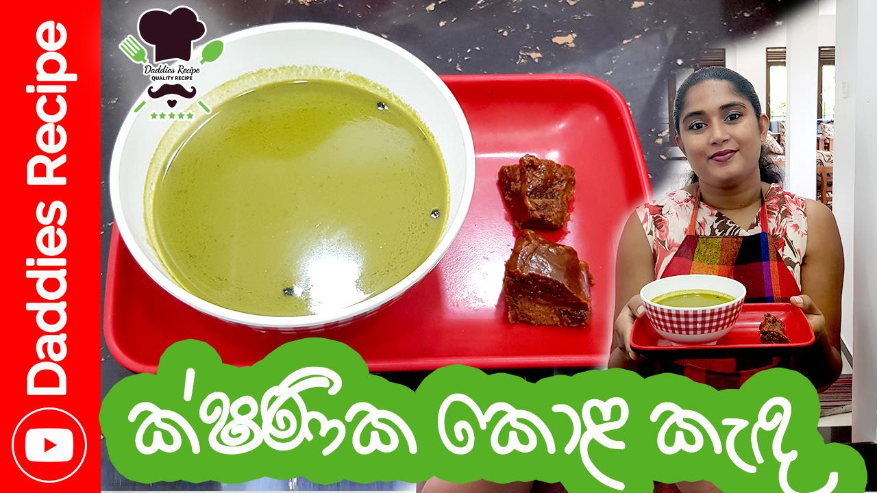 Instant Kola Kanda Recipe Sinhala