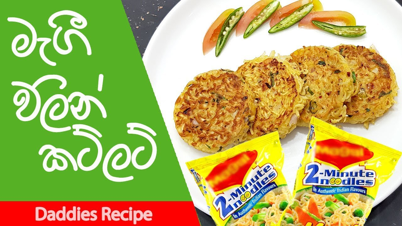 Maggi Noodles Cutlet Recipe In Sinhala