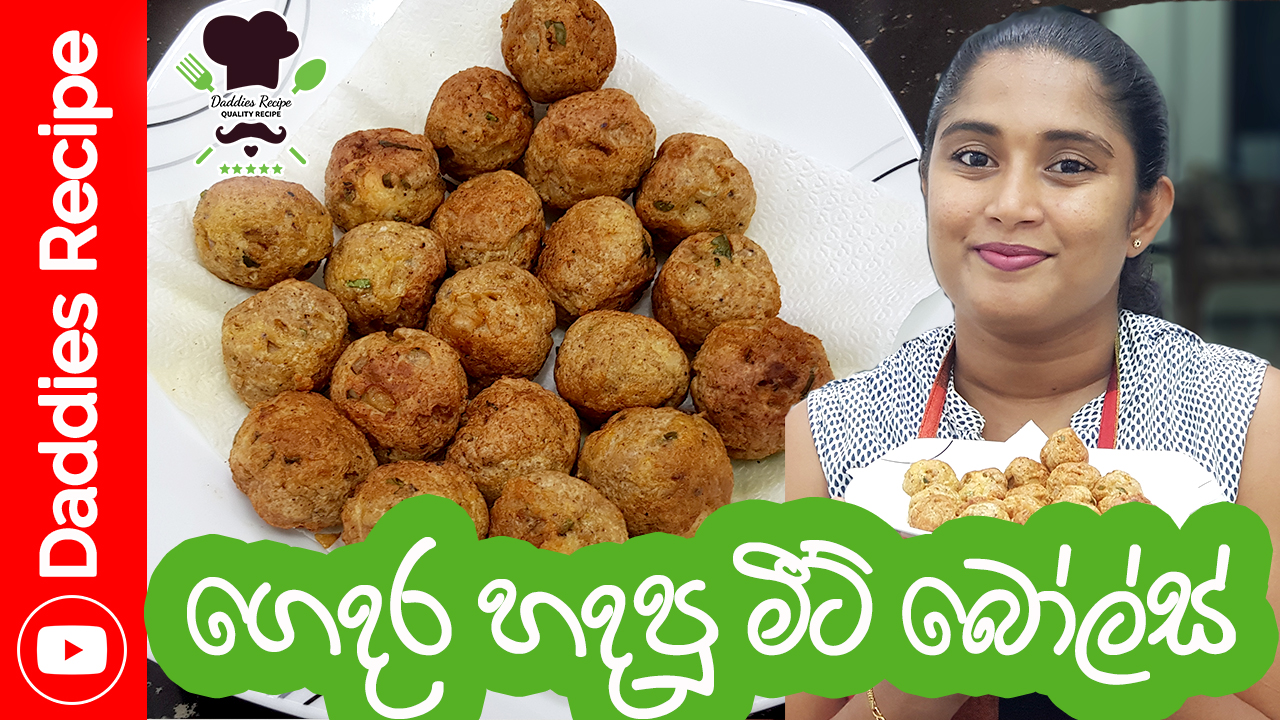 Home Made Chicken Meatballs Recipe in Sinhala