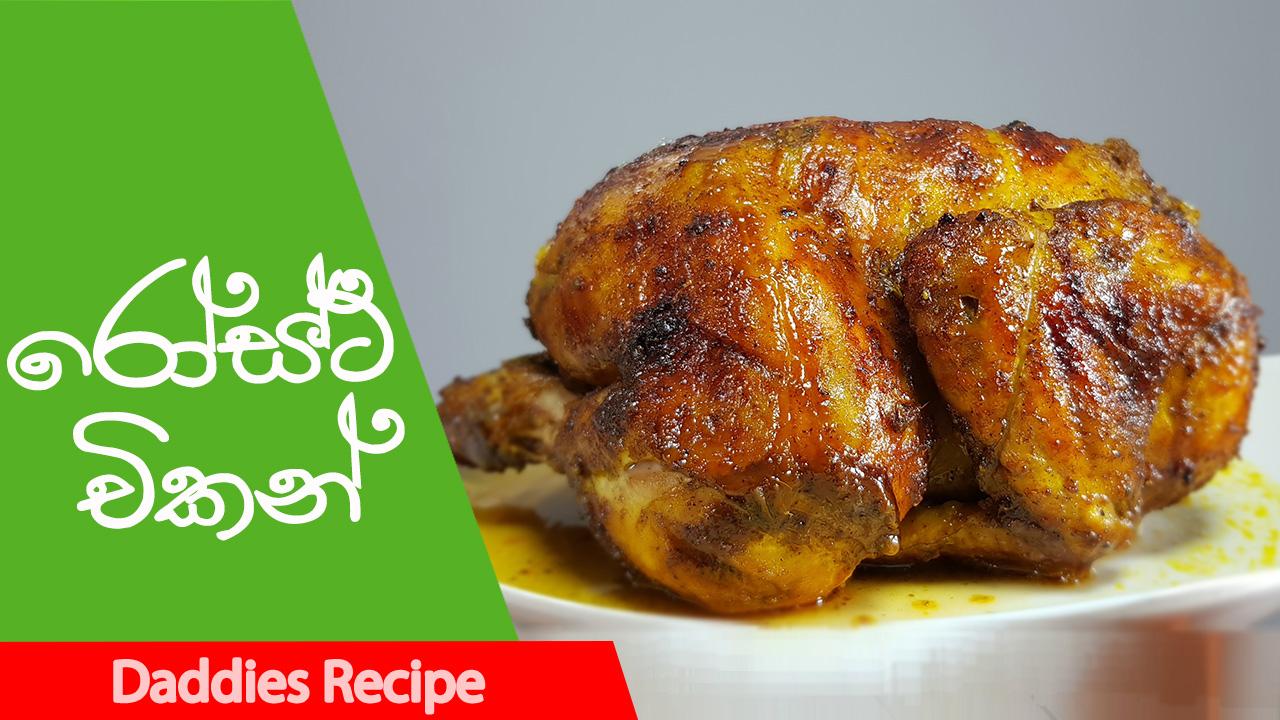 Roast Chicken Recipe in Sinhala