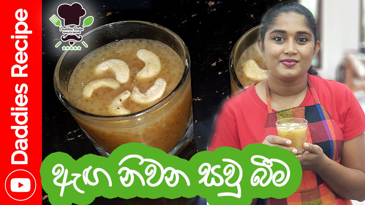 Sago Drink (Saw Kanda) Recipe in Sinhala