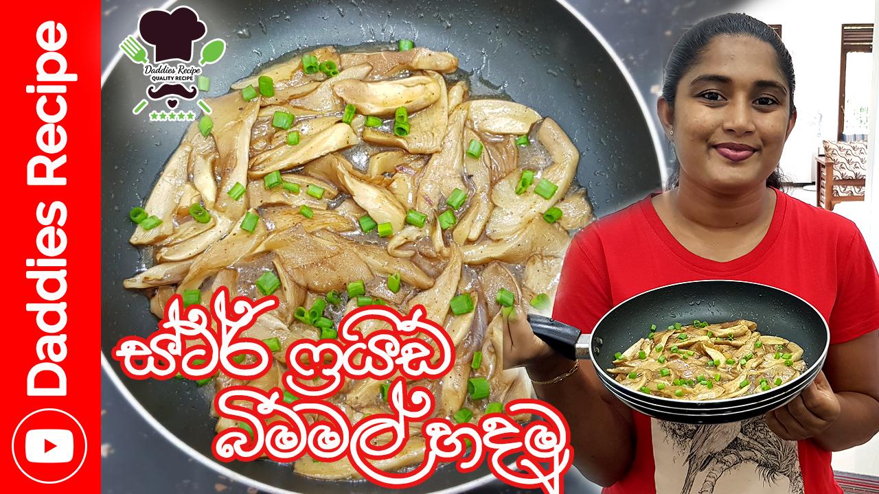 Stir Fried Mushroom Recipe