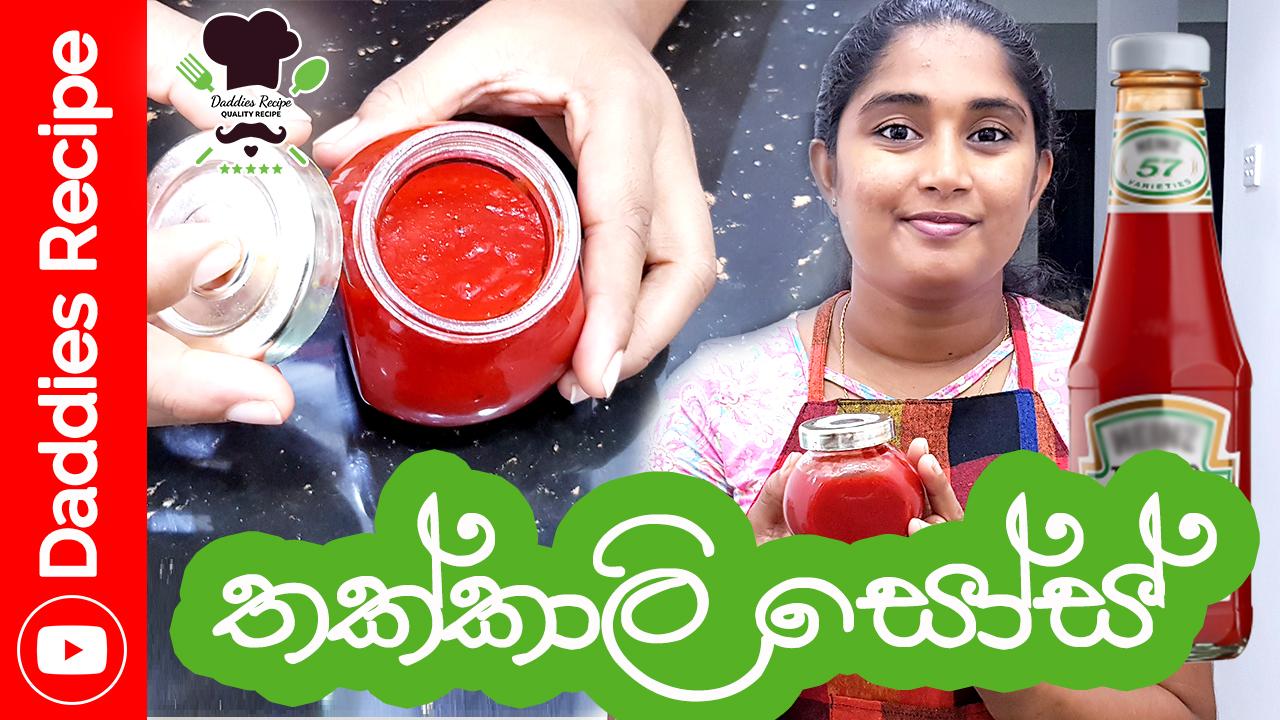 Homemade Tomato Sauce Recipe Sinhala