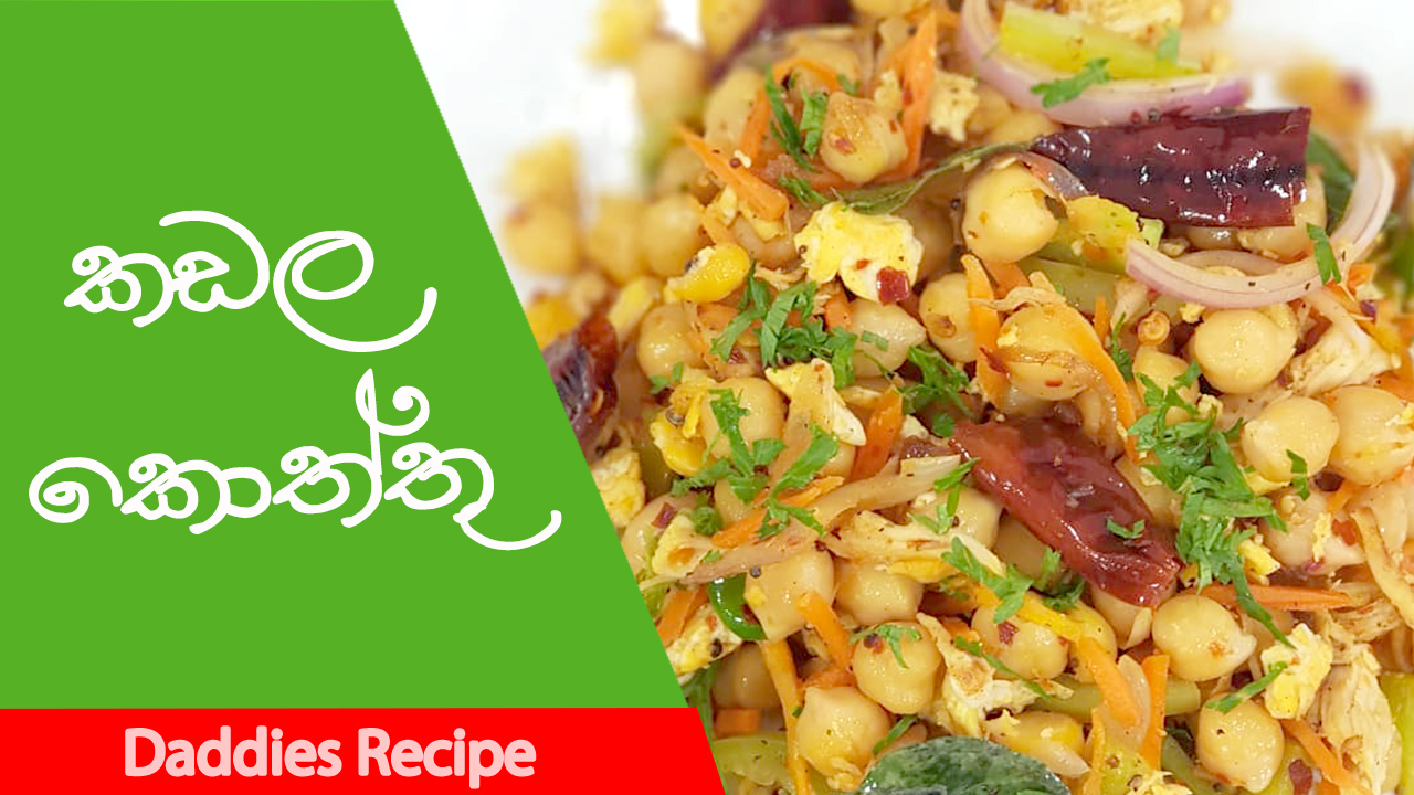 Kadala Koththu Recipe In Sinhala