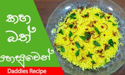 Kaha Bath (Yellow Rice) Recipe In Sinhala
