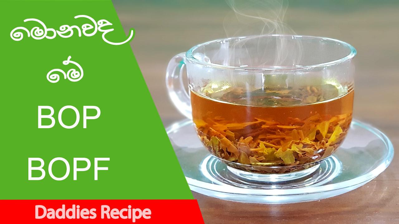 Sri Lankan Black Tea Verities