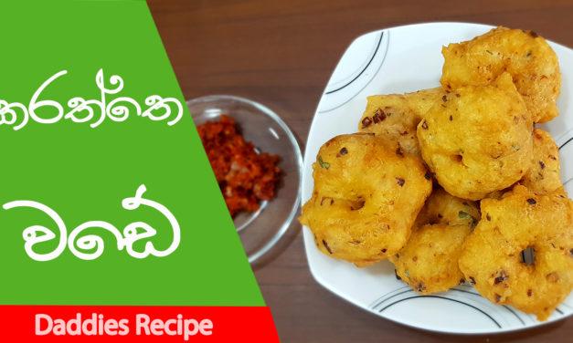 Karaththa Wade Recipe In Sinhala