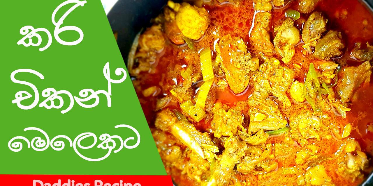Curry Chicken Recipe In Sinhala