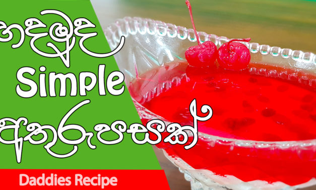 Jello Yogurt Pudding In Sinhala