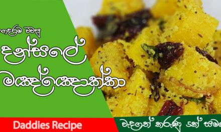 Manyokka Recipe In Sinhala