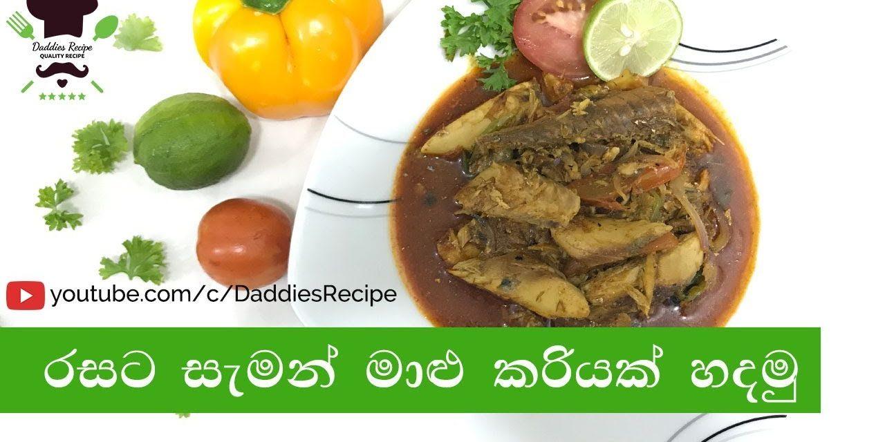 Salmon Fish Curry Recipe