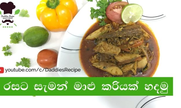 Salmon Fish Curry Recipe