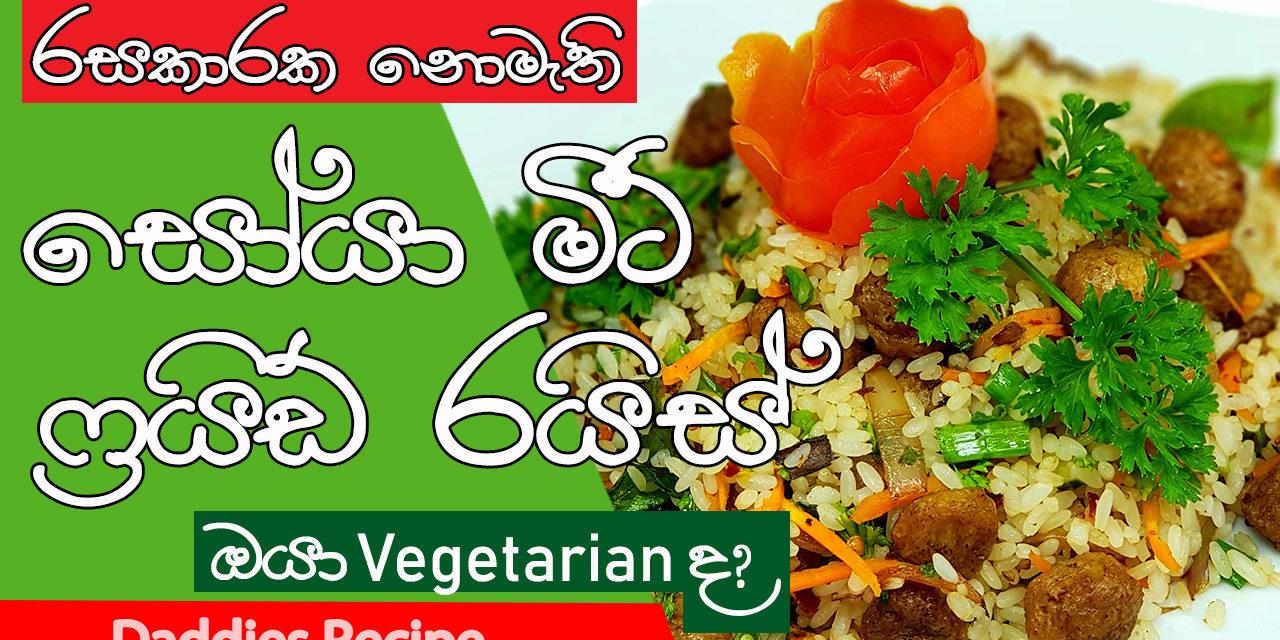 Soya Meat Fried Rice Recipe