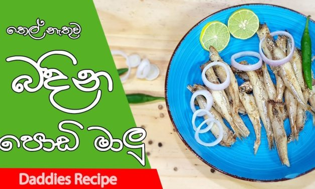 Fried small fish without oil recipe