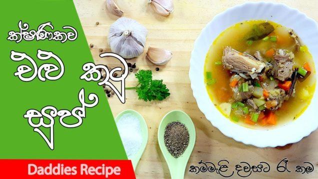 Mutton Born Soup Recipe